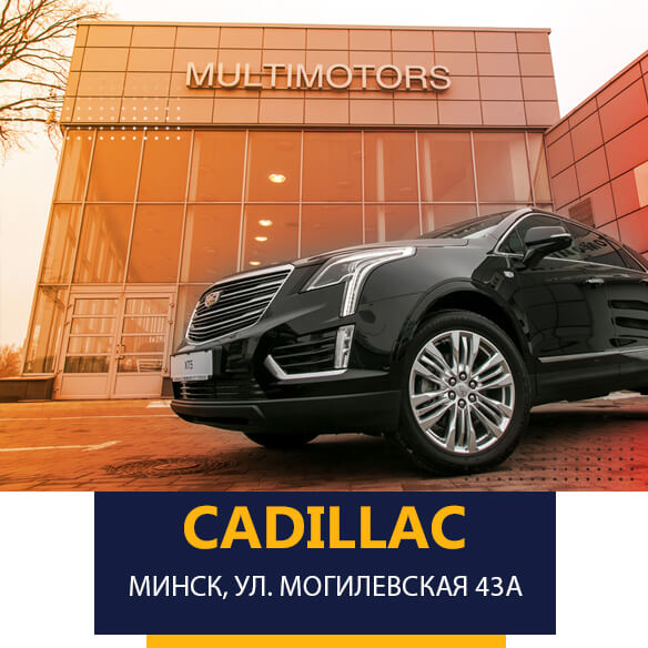 Автосалон Кадиллак на Могилевской