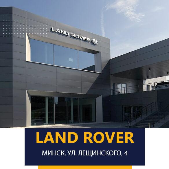 Автосалон Ленд Ровер на Лещинского