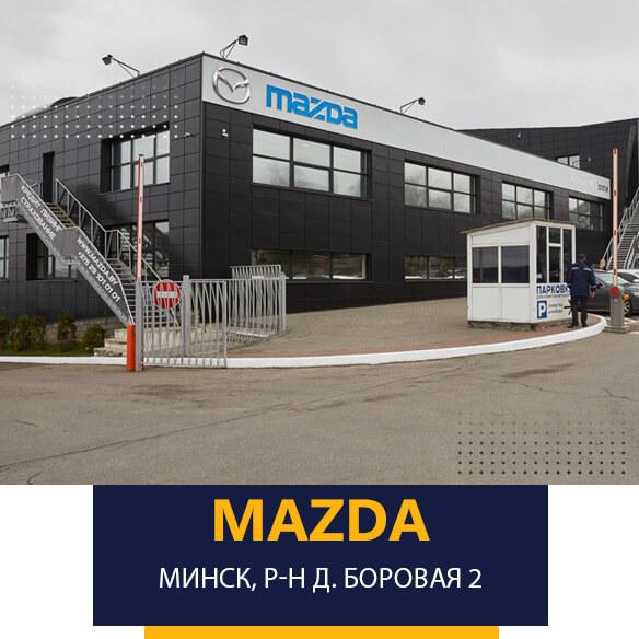 Автосалон Мазда на Боровой