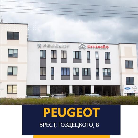 Автосалон Пежо на Гоздецкого