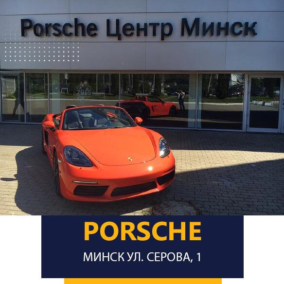 Автосалон Порше на Серова