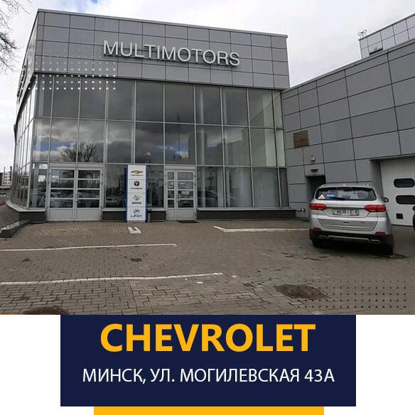 Автосалон Шевроле на Могилевской