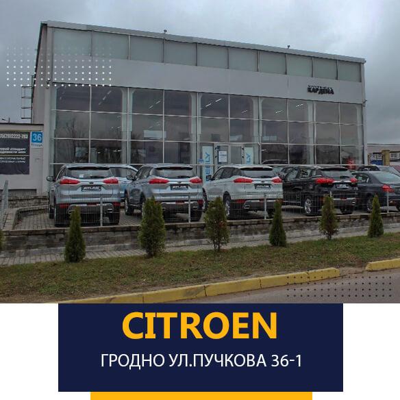 Автосалон Ситроен на Пучкова
