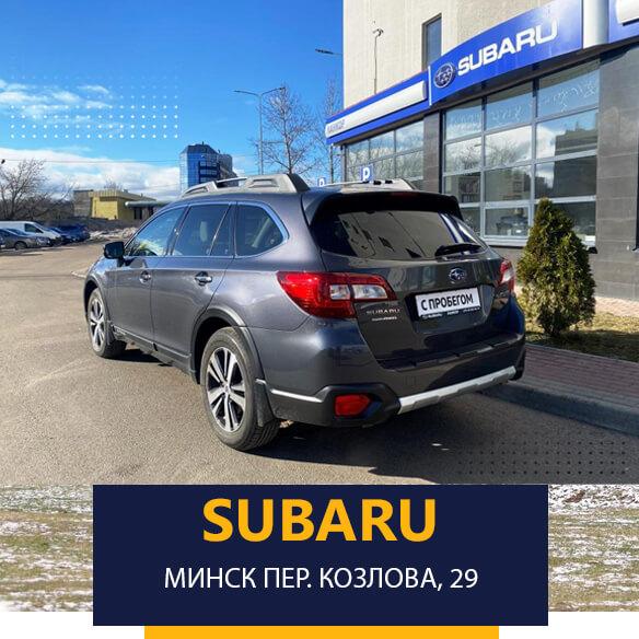Автосалон Субару на Козлова