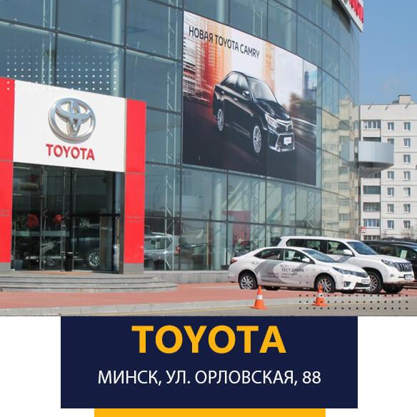 Автосалон Тойота на Орловской