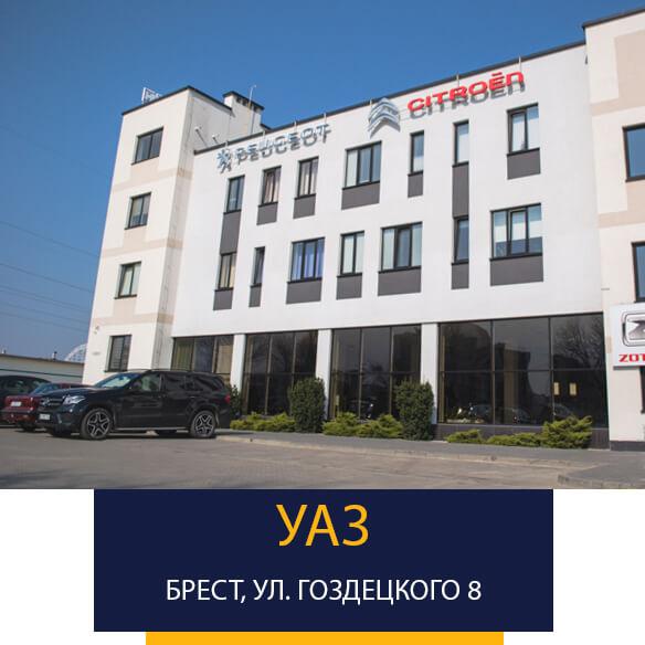 Автосалон УАЗ на Гоздецкого