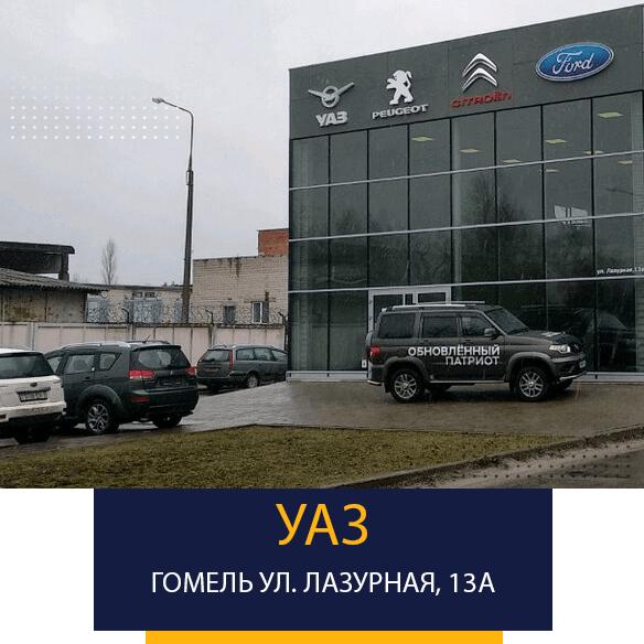 Автосалон УАЗ на Лазурной