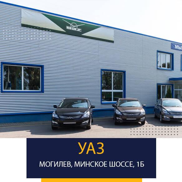Автосалон УАЗ на Минском шоссе