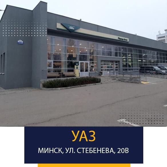 Автосалон УАЗ на Стебеневой