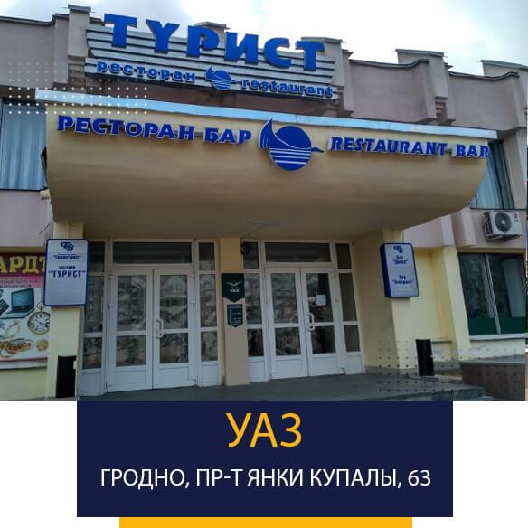 Автосалон УАЗ на Янки Купалы