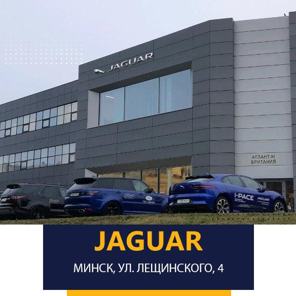 Автосалон Ягуар на Лещинского