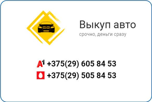 AvtoVykup24 by - выкуп авто в Минске с выездом по РБ