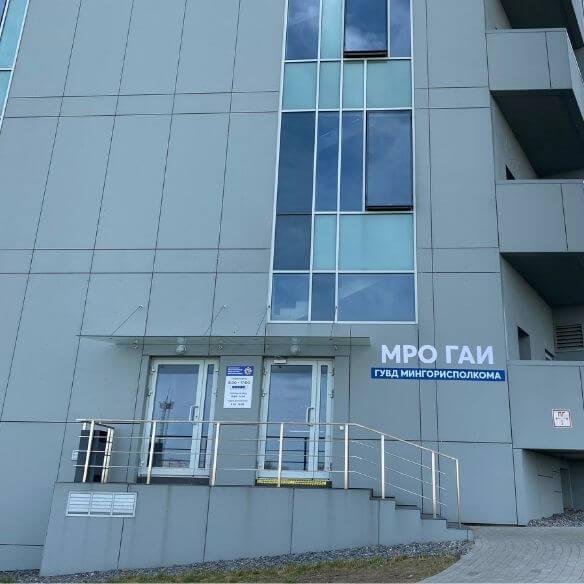 МРО ГАИ Минск, Большое Стиклево, 83