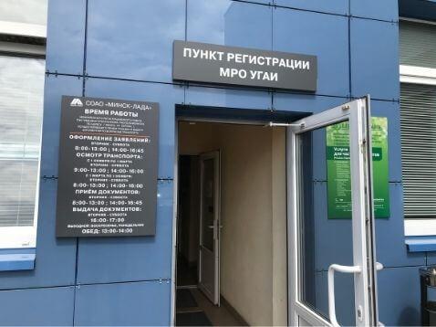 МРО ГАИ на Серова 1 в Минске