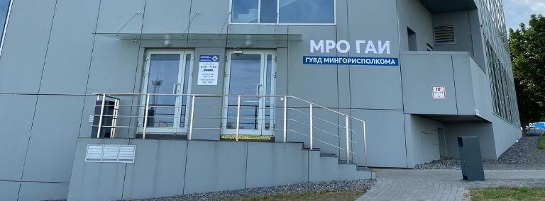 ГАИ Минска открыла новый пункт регистрации транспорта
