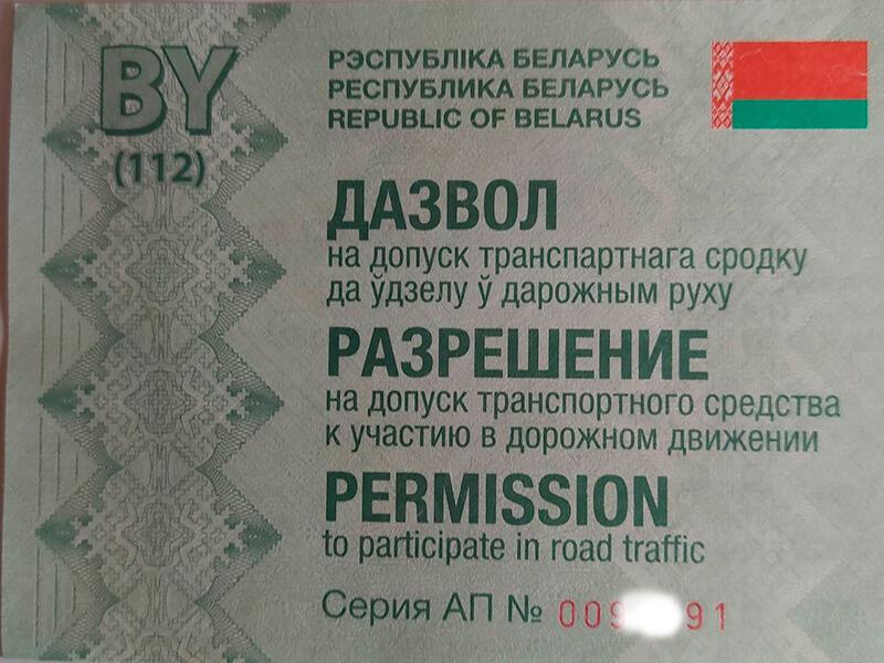 Разрешение на допуск у участию в дорожном движении