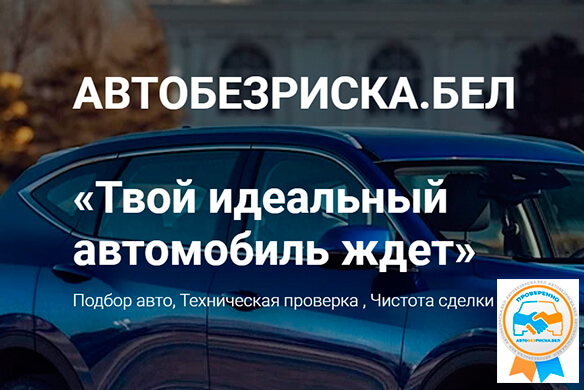 Автохаус Автобезриска бел в Минске