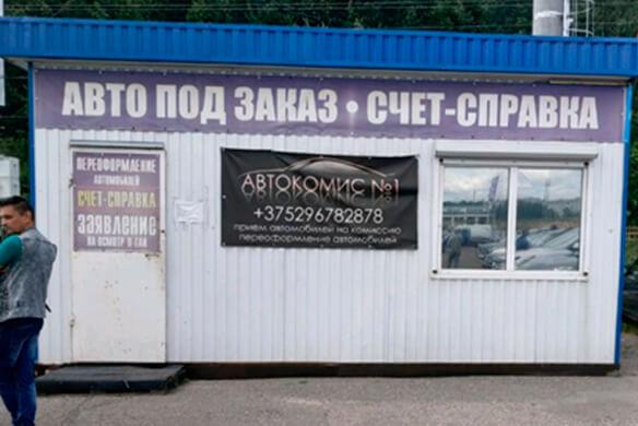 Автокомис 1 в Минске