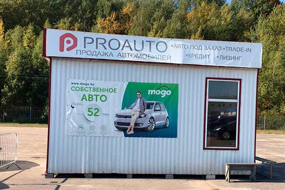 Автосалон Про Авто в Минске