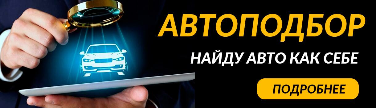 Автоподбор в Минске и по РБ