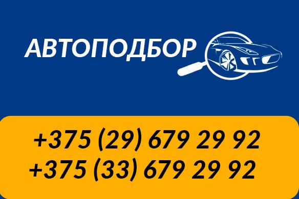 Автоподбор в Минске - ИП Федорчук