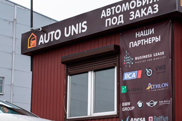 Автосалон Auto Unis в Минске