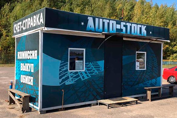 Автосалон Avto Stock в Минске