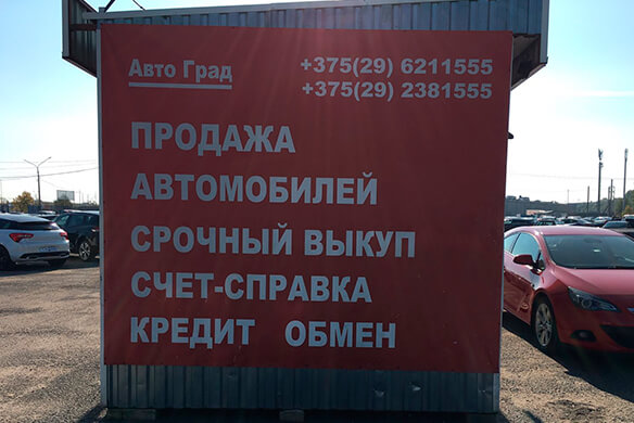Автосалон Автоград в Минске