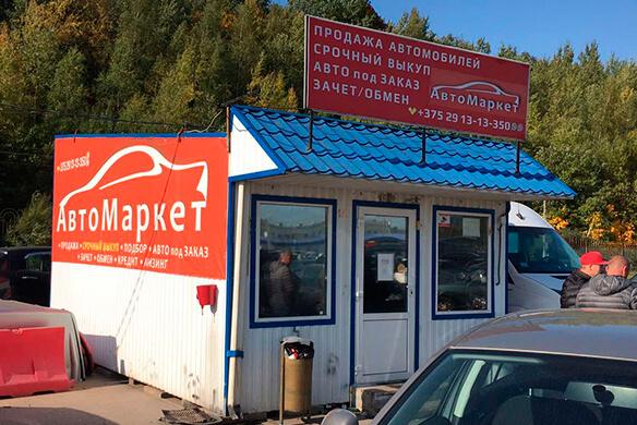 Автосалон Автомаркет в Минске