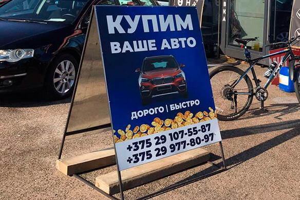 Автосалон БроАвто в Минске