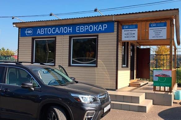 Автосалон Еврокар в Минске