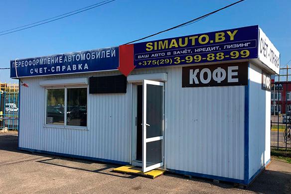 Автосалон SimAuto в Минске