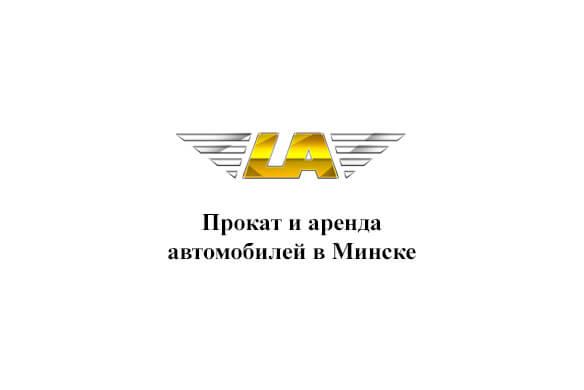 LUX AUTO - прокат авто в Минске