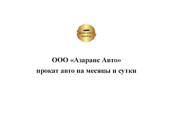 ООО «Азаранс Авто» - прокат авто на месяцы и сутки