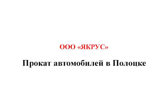 ООО «Якрус» - прокат автомобилей в Полоцке и Новополоцке